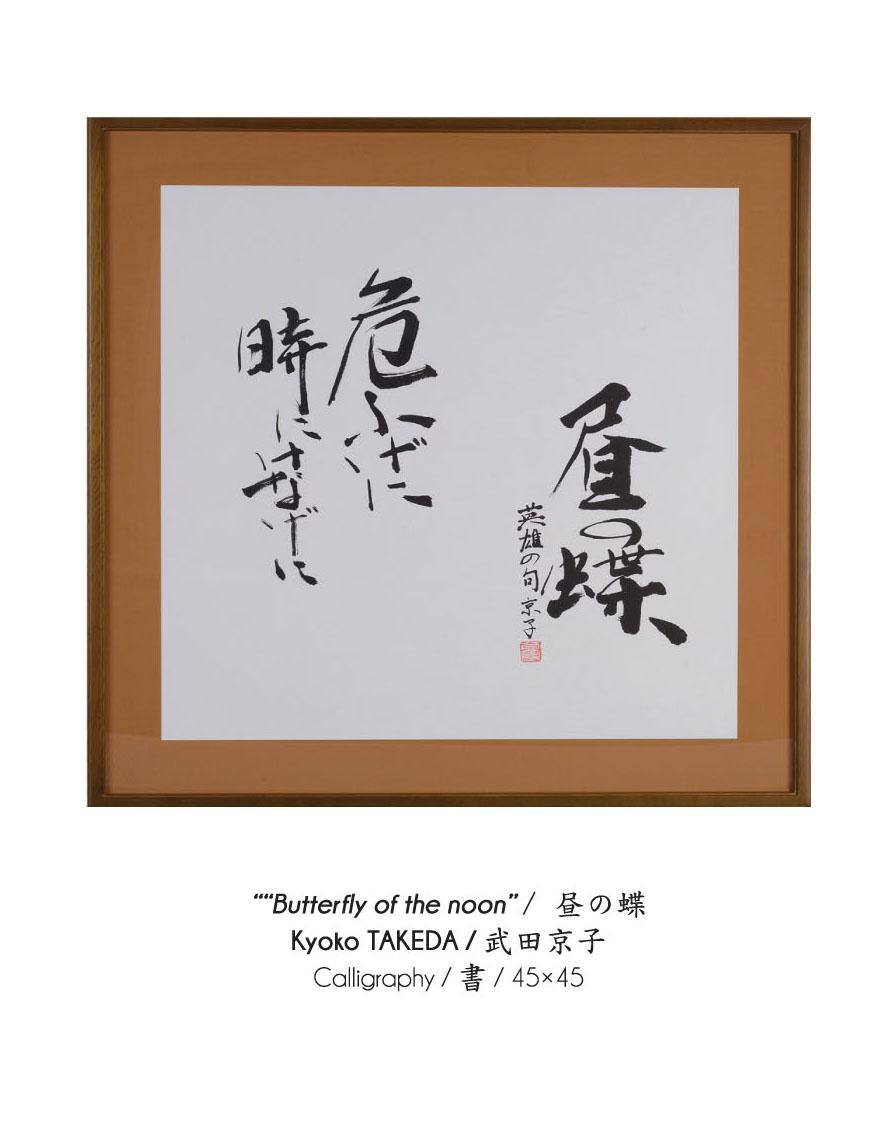 KYOKO TAKEDA