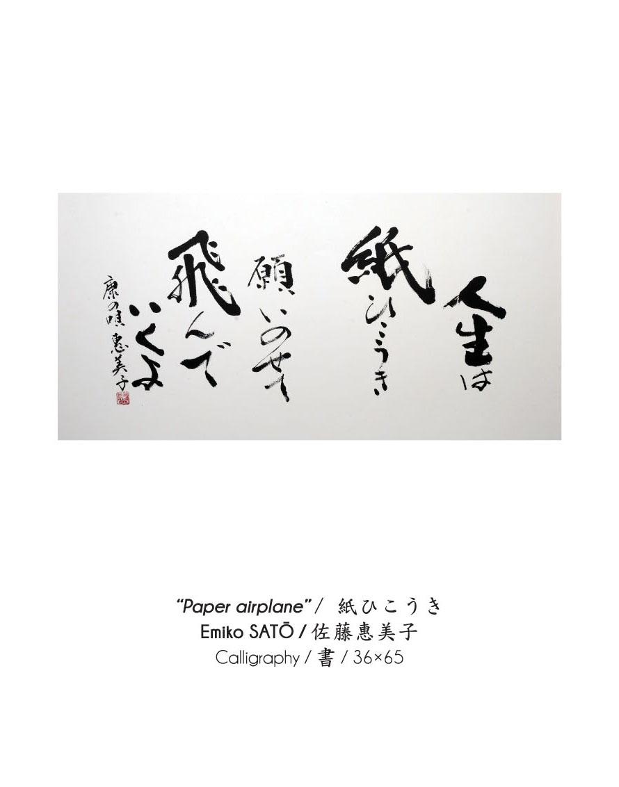 EMIKO SATŌ