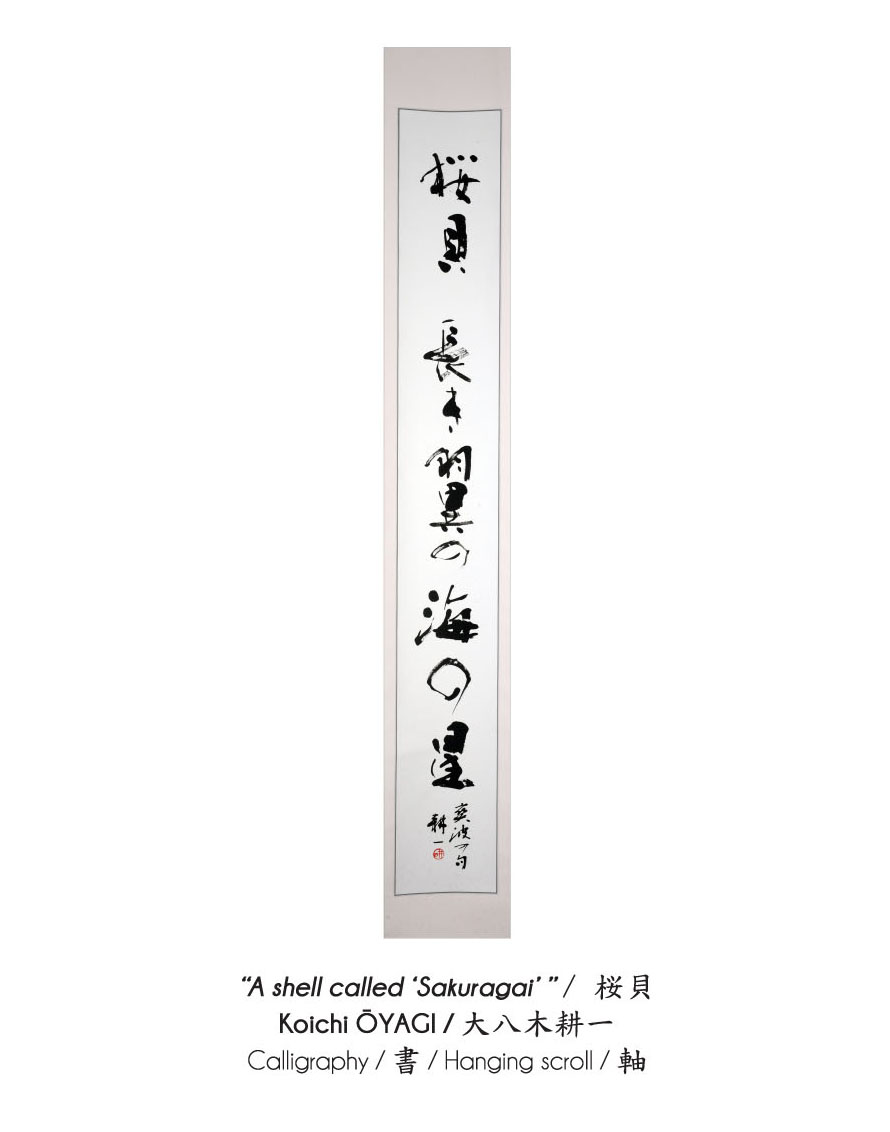 KOICHI ŌYAGI