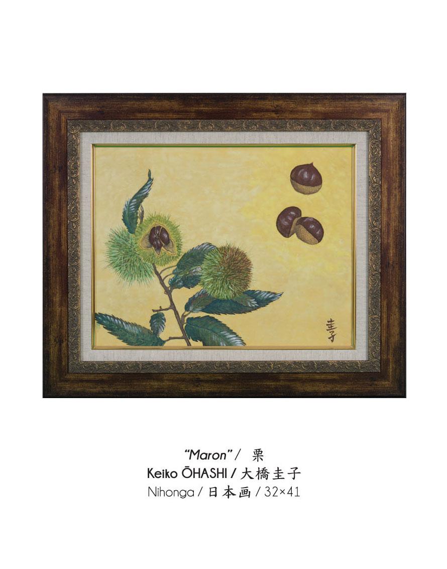 KEIKO ŌHASHI