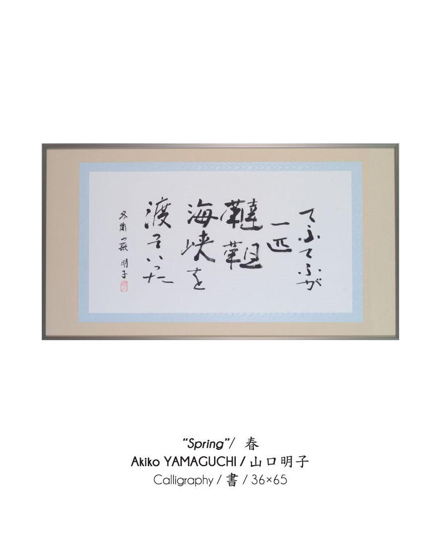 AKİKO YAMAGUCHI